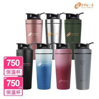雙11限定【FUJI-GRACE】SGS認證寬口陶瓷噴層運動搖搖杯750ML(買1送1)