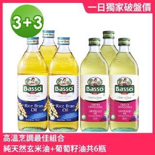 【BASSO巴碩】純天然玄米油1公升3入+ 純天然葡萄籽油1公升3入(適合高溫烹調)