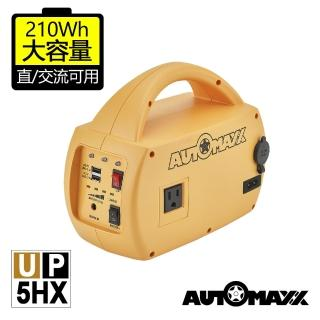 【AUTOMAXX】★UP-5HX DC/AC專業級手提式行動電源旗艦版(可提供5V/12V/110V輸出 大容量210Wh)