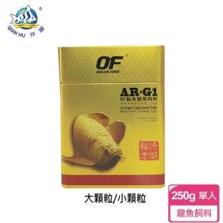 【新加坡仟湖】AR-G1 傲深龍魚御用飼料250g 小顆粒/大顆粒(龍魚飼料)