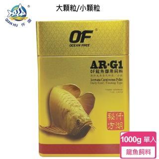 【新加坡仟湖】AR-G1 傲深龍魚御用飼料1000g 小顆粒/大顆粒(龍魚飼料)