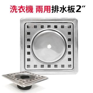 【生活King】洗衣機兩用排水地板