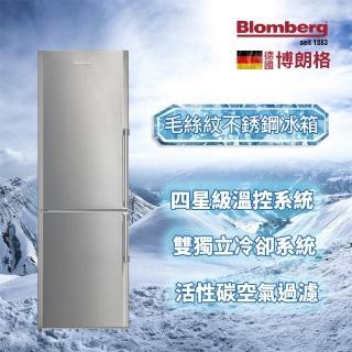 【Blomberg 博朗格】◆精緻毛絲紋面◆左開不銹鋼雙門冰箱(不沾掌紋材質)
