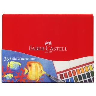 【Faber-Castell】36色攜帶型水彩塊套組(水彩)