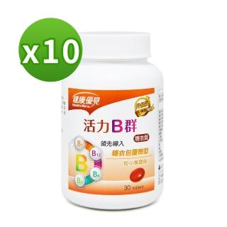 【永信藥品】健康優見活力B群糖衣錠x10瓶(升級版)