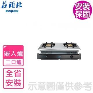 【節能補助再省1千★莊頭北】全省安裝 雙口二口嵌入爐 瓦斯爐(TG-7301B)
