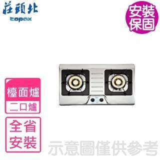【滿額贈吸塵器★莊頭北】全省安裝 雙口二口檯面爐 瓦斯爐(TG-8001)