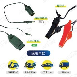 【麻新電子】SC-1000+ 鉛酸鋰鐵雙模 電瓶充電器【適用各類型汽/機車電瓶(車麗屋)