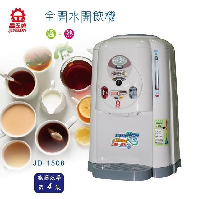 【晶工牌】JD-1508全開水溫熱開飲機(飲水機)/