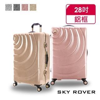 【Pantheon Plaza】SKY ROVER 28吋 4色可選 魔幻星辰鋁框硬殼行李箱 SRI-1547J-28(特殊耀眼星空箱身)