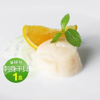 【優鮮配】北勝-北海道原裝刺身巨大顆生食用干貝1盒(1kg/約26-30顆)