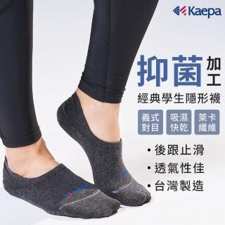 【Kaepa】歐美素面運動排潮隱形襪6雙入(男/女款)