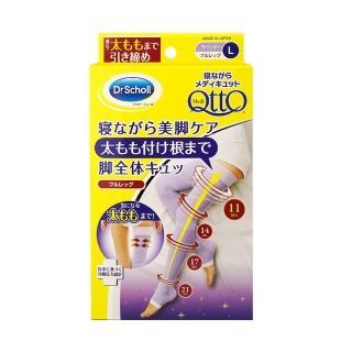 【Scholl 爽健】QTTO四段美腿壓力美腿襪(睡眠機能專用)