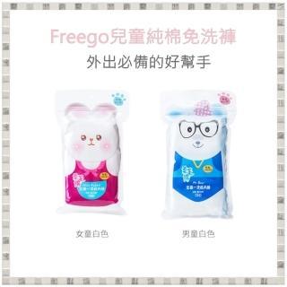【Freego】兒童純棉免洗褲(5入裝/ 旅行必備/ 9-11歲 男童)