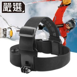 【嚴選】GoPro HERO3/4/7 極限運動型專用可調式頭部綁帶