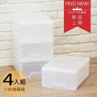 【Happy快樂屋】Little小的抽屜收納盒4入組(透光純白迷你整理箱)