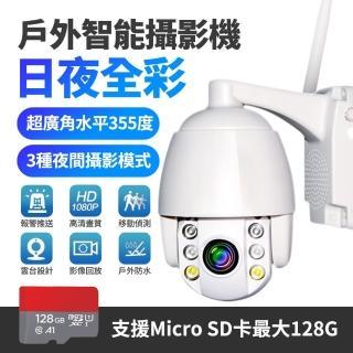 【U-TA】全彩夜視1080P防水網路攝影機/監視器HDR6(旗鑑款)