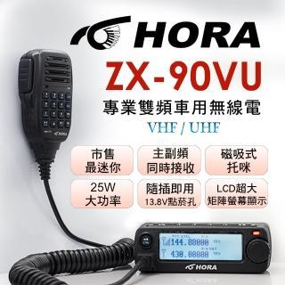 【HORA】ZX-90VU 專業雙頻車用無線對講機(PLUS再進化)