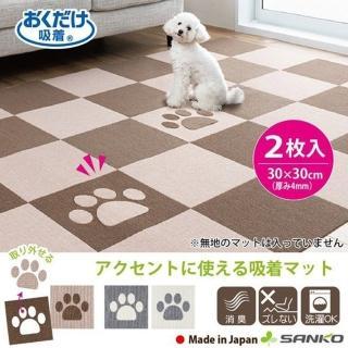 【Sanko】防潑水止滑巧拼地墊 2片入(肉球造型)