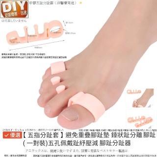 【Ainmax 艾買氏】專業矽膠五趾分趾套 保養護趾等(非醫療用途 左手右手 各1枚)