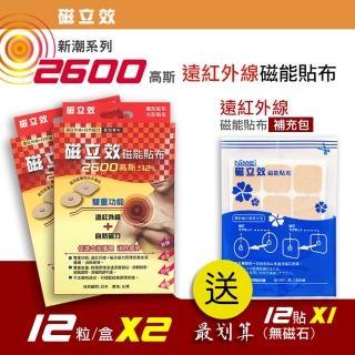【磁立效-遠紅外線磁能貼布】2600新潮系列24粒 送 遠紅外線貼布-補充包12貼(磁力貼 磁氣絆)