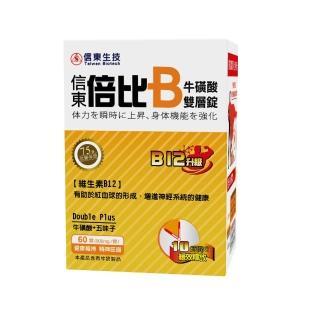 【信東生技】倍比B群雙層錠-B12 升級配方(60錠/盒)