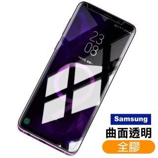 三星 曲面透明全膠 9H高清鋼化玻璃膜 S8 S9 Note8 9 系列(S8 S9 Note8 Note9系列 曲面透明 高清鋼化膜)