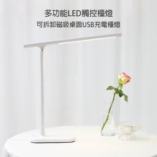 【ANTIAN】多功能可拆卸磁吸桌面檯燈 LED觸控檯燈 學生護眼燈 USB充電折疊照明燈(三檔無極調光 360度旋轉)