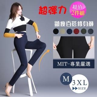 【UGIZ】超彈力顯瘦百搭修身褲2件組(M-3XL)