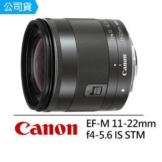 【Canon】EF-M 11-22mm F4-5.6 IS STM 防手震變焦鏡頭 超廣角變焦鏡頭(公司貨)