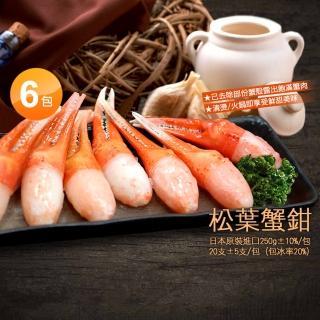 【優鮮配】日本原裝進口L松葉蟹鉗6包(約250g/盒)