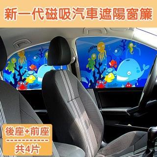 【威力鯨車神】磁吸式汽車遮陽簾/汽車窗簾_左右前窗+後窗(共4片)
