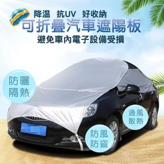 【愛車工坊】好收納車用防曬隔熱遮陽罩/汽車頂遮陽板_B款