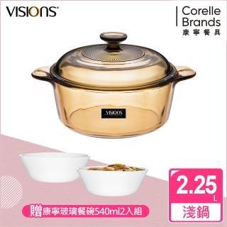 【CorelleBrands 康寧餐具】2.25L晶彩透明鍋