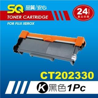 【SQ碳粉匣】FOR FUJI XEROX CT202330 黑色環保碳粉匣(適 P225d/M225dw/P265dw)