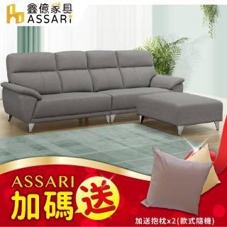 【ASSARI】貝蒂L型貓抓皮獨立筒沙發(264cm)