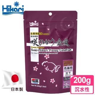 【HIKARI高夠力】42053 Saki-高夠力 金魚色揚飼料 200g(高夠力善玉菌能保持更佳的健康和成長)