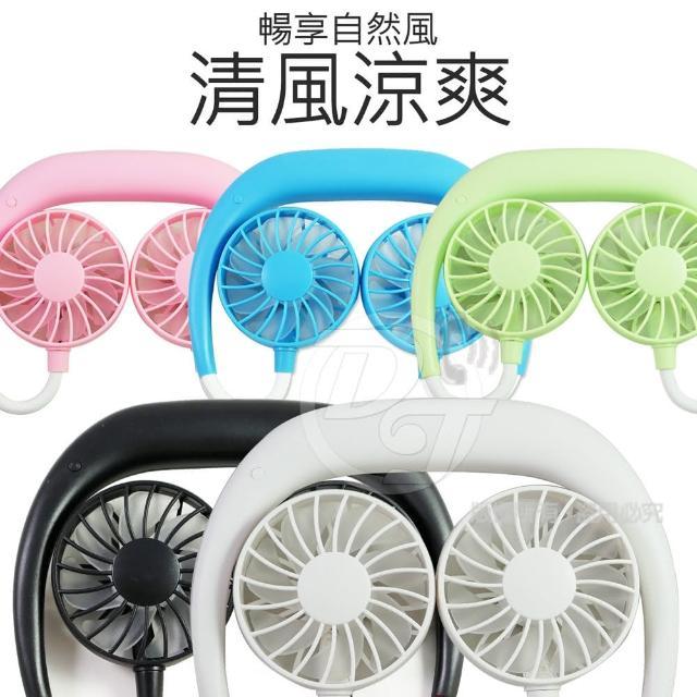 【懶人掛脖風扇】手持便捷充電USB攜帶式頸掛風扇(ZY-A1)