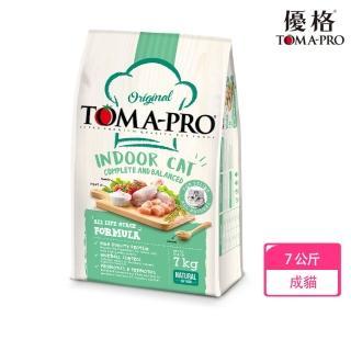 【TOMA-PRO 優格】經典系列貓飼料-室內貓 雞肉+米 7 公斤(低活動量配方)