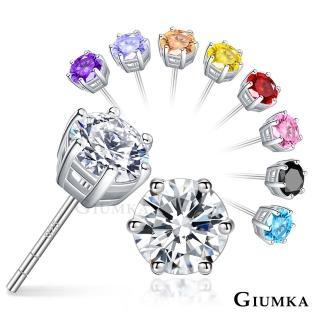 【GIUMKA】925純銀耳環 六爪單鑽 耳釘耳環 純銀耳環  一對價格 多色任選 MFS06135-1(5mm)