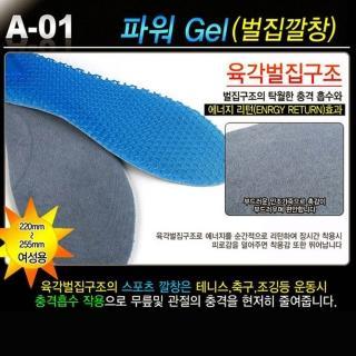 【MAGIC SHOE PAD】KK45珪膠蜂窩氣墊平板墊(超柔軟舒適鞋墊/縮碼磨腳/抗壓)