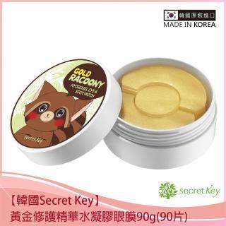 【韓國Secret Key】黃金修護精華水凝膠眼膜90g(90片)