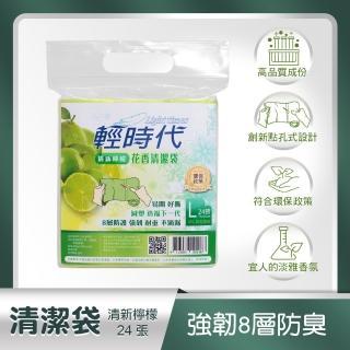 【皂福】輕時代清新檸檬花香清潔袋L 30包/箱