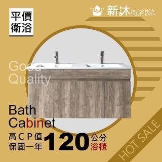 【新沐衛浴】120公分-防水木紋浴櫃(100%防水發泡板+PVC貼皮)
