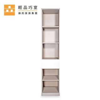 【輕品巧室-綠的傢俱集團】積木系列-禪-開放式儲物高櫃(書櫃/展示櫃)