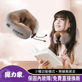 【魔力家】USB充電式隨行按摩枕(U型枕/旅行枕/護頸枕/飛機枕/無線枕/頸部按摩/揉捏震動)