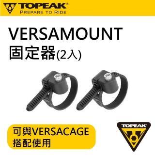 【TOPEAK】Topeak VersaMount 擴充架連接座