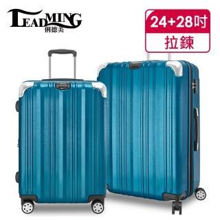 【Leadming】相遇時刻三代28+24吋拉絲防刮耐撞行李箱(多色可選/不破箱新料材質)