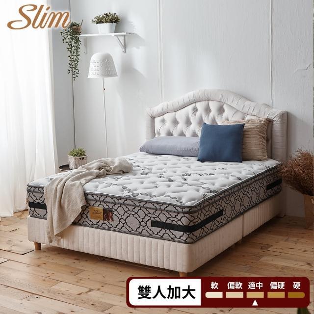 【SLIM奢華紓壓型】新一代銀離子蠶絲紓壓獨立筒床墊-雙人加大6尺/