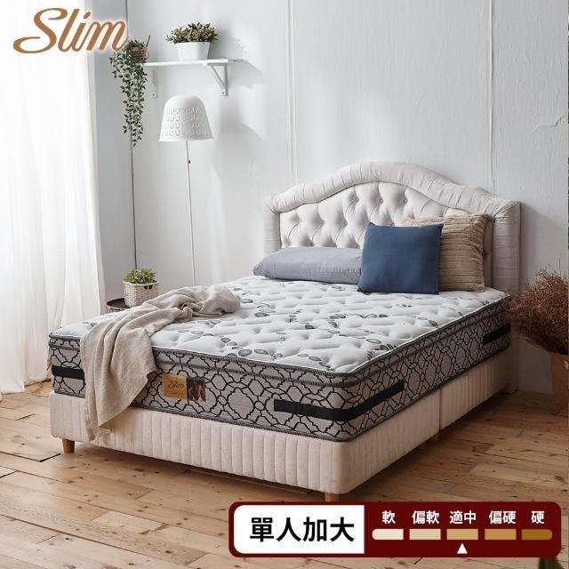【SLIM奢華紓壓型】銀離子蠶絲乳膠記憶膠獨立筒床墊(單人加大3.5尺)/